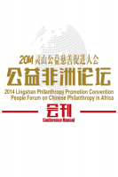 People Forum on Chinese Philanthropy in Africa.