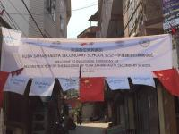 Inaugural Ceremony of the Reconstruction of the Building of Yuba Sahabaghita Secondary School Successfully held in Kathmandu by China Foundation for Poverty Alleviation