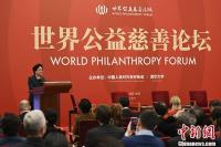 The 2nd World Philanthropy Forum Is Held in Beijing
