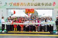 2019 Great Walker in Chengdu successfully held