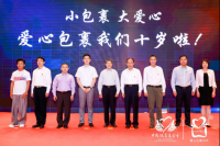 Ten-year Summary of Love Parcel Project and New Strategy Release Conference Held in Beijing