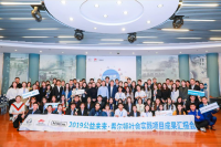 Walking with the Public Welfare, Letting the Youth Contribute More to the Urban Development: Public Welfare Future· Hilton Social Practice Project's Outcomes Report Meeting Was Held in Shanghai