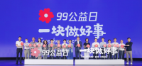 """2020 """"99 Giving Day"""" Launch Ceremony held in Wuhan"""