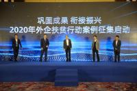 """""""Consolidating Achievements in Poverty Alleviation, Leading to Rural Revitalization"""" 2020 Experience Sharing and Kickoff Meeting  for Collection on Poverty Alleviation Efforts by Foreign-funded Enterprises Held in Beijing"""