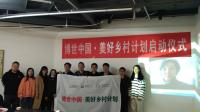 Bosch China ·the Hope Village Program officially launched