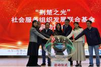 """The launch ceremony of the""""Jingchu Light –Plan for Supporting the Development of Social Organizations in Hubei"""" was held in Wuhan"""