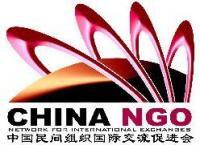 中国民间组织国际交流促进会